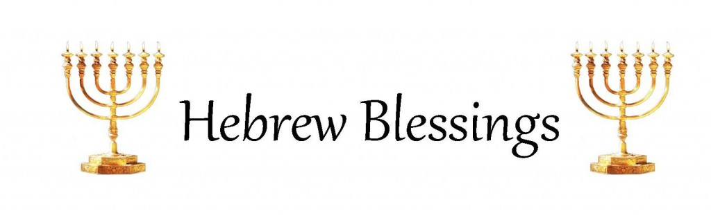 Hebrew Blessing_1
